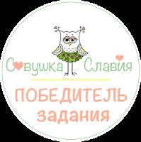 Sovushka Slavia