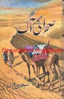 Sehra Ki Aag By Aslam Rahi