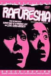Rafureshia: Sukebezuma Otto No Rusuni (1995)