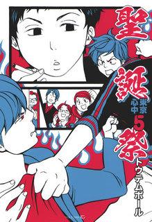 東京心中 第01-05巻