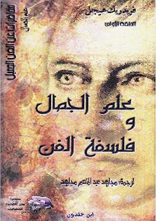 حمل كتاب علم الجمال وفلسفة الفن - هيجل