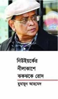 newyork New york er nil akashe jhokjhoke rod by Humayun Ahmed PDF