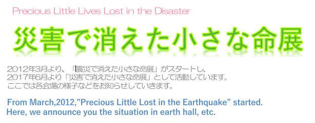 災害で消えた小さな命展のブログ