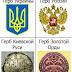 Герб Киевской Руси, Золотой Орды, Украины и России
