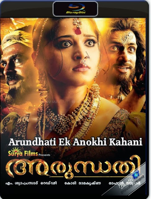 Arundhati 2009 Hindi Dubbed Dual BRRip 720p 850mb
