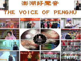 THE VOICE OF PENGHU 澎湖好聲音