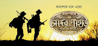 naw kolkata movies click hear..................... Chander+Pahar+full+movie