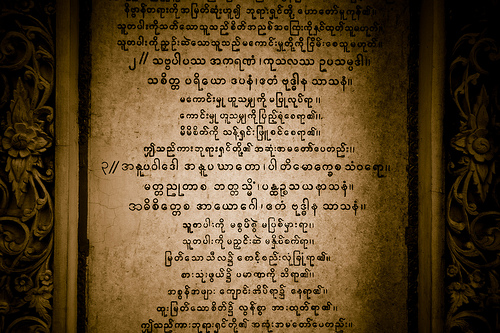 burmese writing During this dark period for burmese writing the outstanding figure among those who resisted the trend to english was the novelist u lat, whose shwe-pyi-soe and sa-be-bin were first published about fifty years ago.