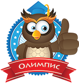 Олимпис