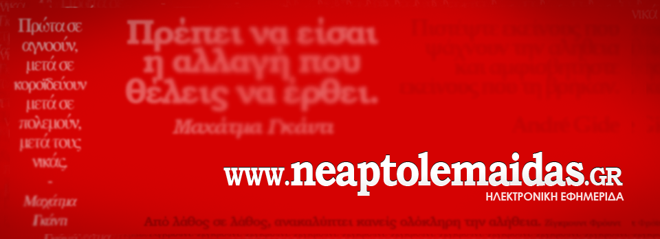 Νέα Πτολεμαΐδας