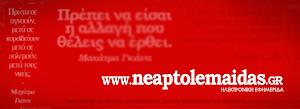 Nea Ptolemaidas