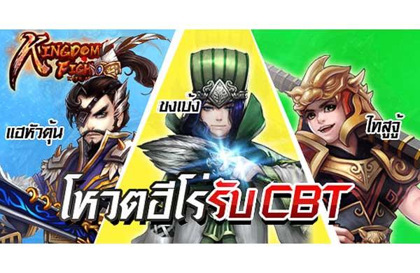 โหวตฮีโร่สามก๊ก Kingdoms Fighter รับ CBT!!