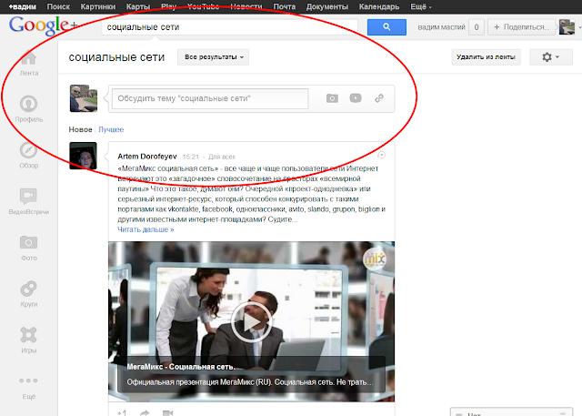 Google+ - идеи для блога