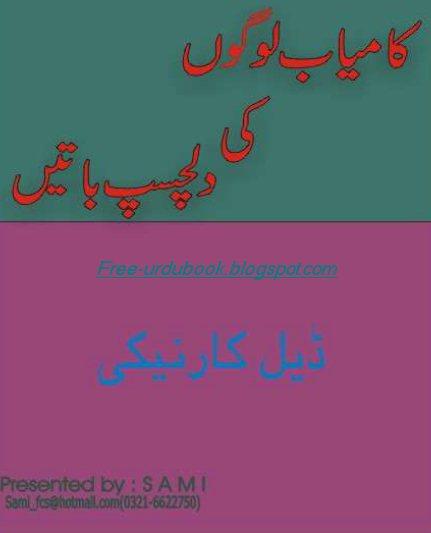 Free Download Dale Carnegie Books Pdf In Urdu Whatsapp Status