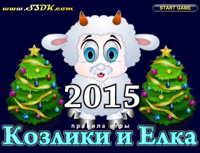 Игра для детей про двух Козликов и новогоднюю Ель