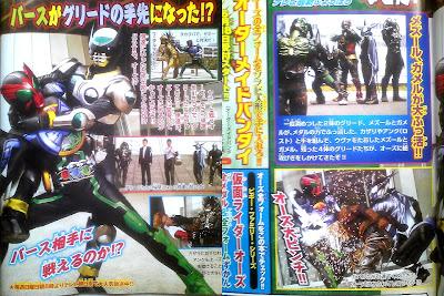 Kamen Rider OOO vs Birth