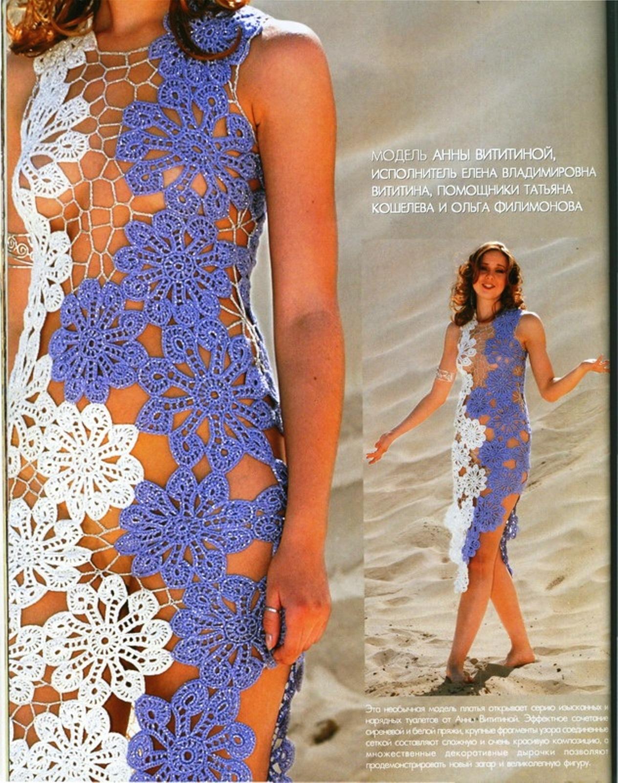Пляжное платье крючком схемы фото