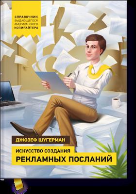 Отличный справочник копирайтера от Джозефа Шугермана!