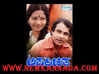 Aparichita(2013) Kannada Movie Mp3 Songs Download