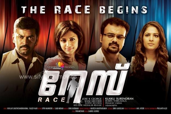 Race (2011) - PDVDRip - Malayalam Movie
