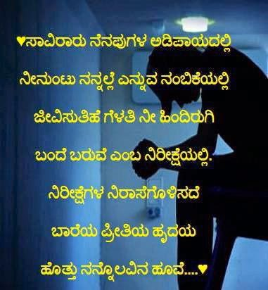 Kannada Quotes On Girls kannada love quotes heart broken status cheat ...