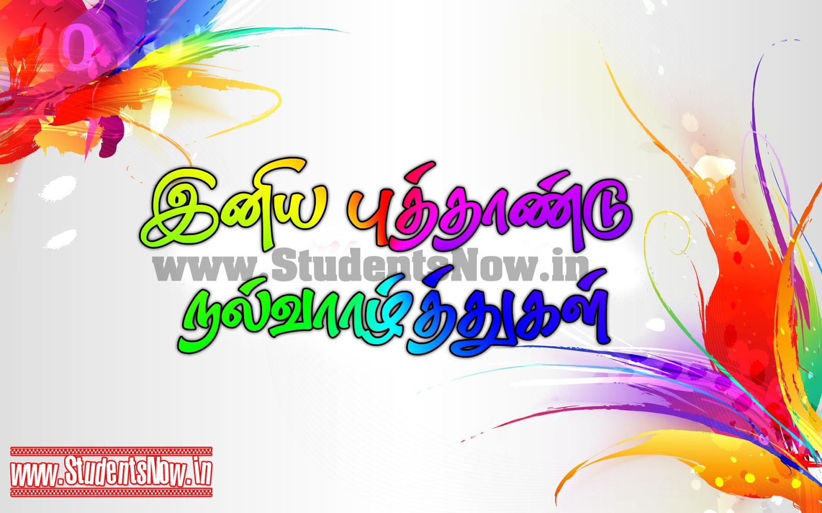 My Tamil List Happy New Year 2013