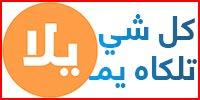 شبكة يلا.. عرض الاخبار على الطريقة العراقية الرائعة . بالاعتماد على المحتوى الحصري من الصور و الفيديو و التقارير هو بصمة اختلافنا