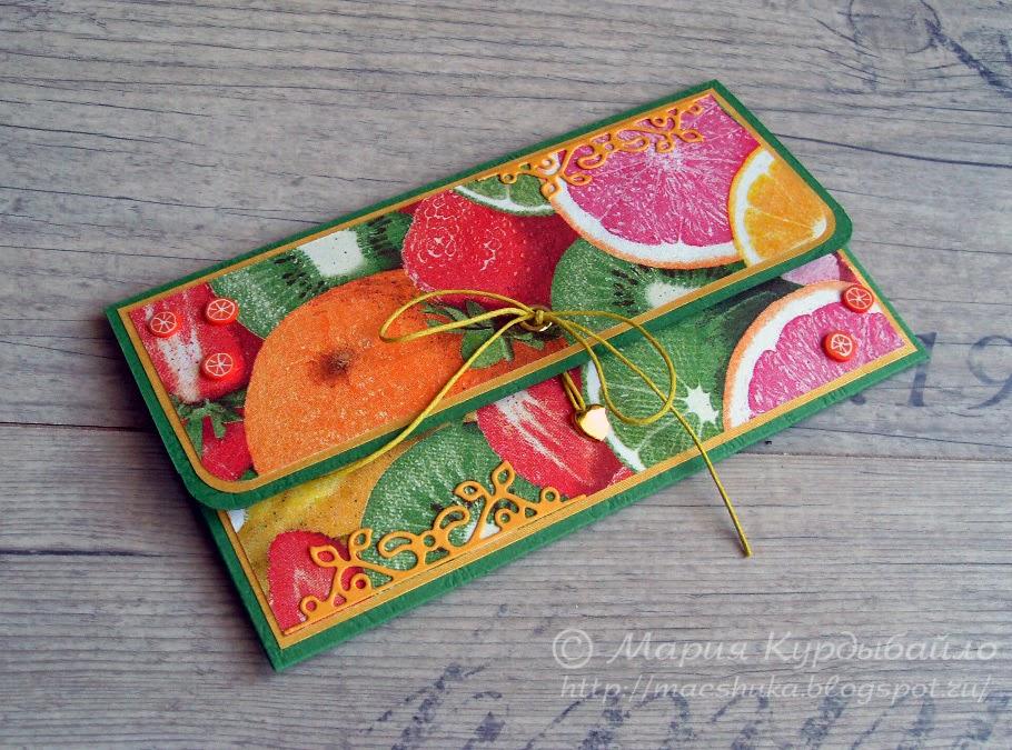 Вот фруктовый конверт.