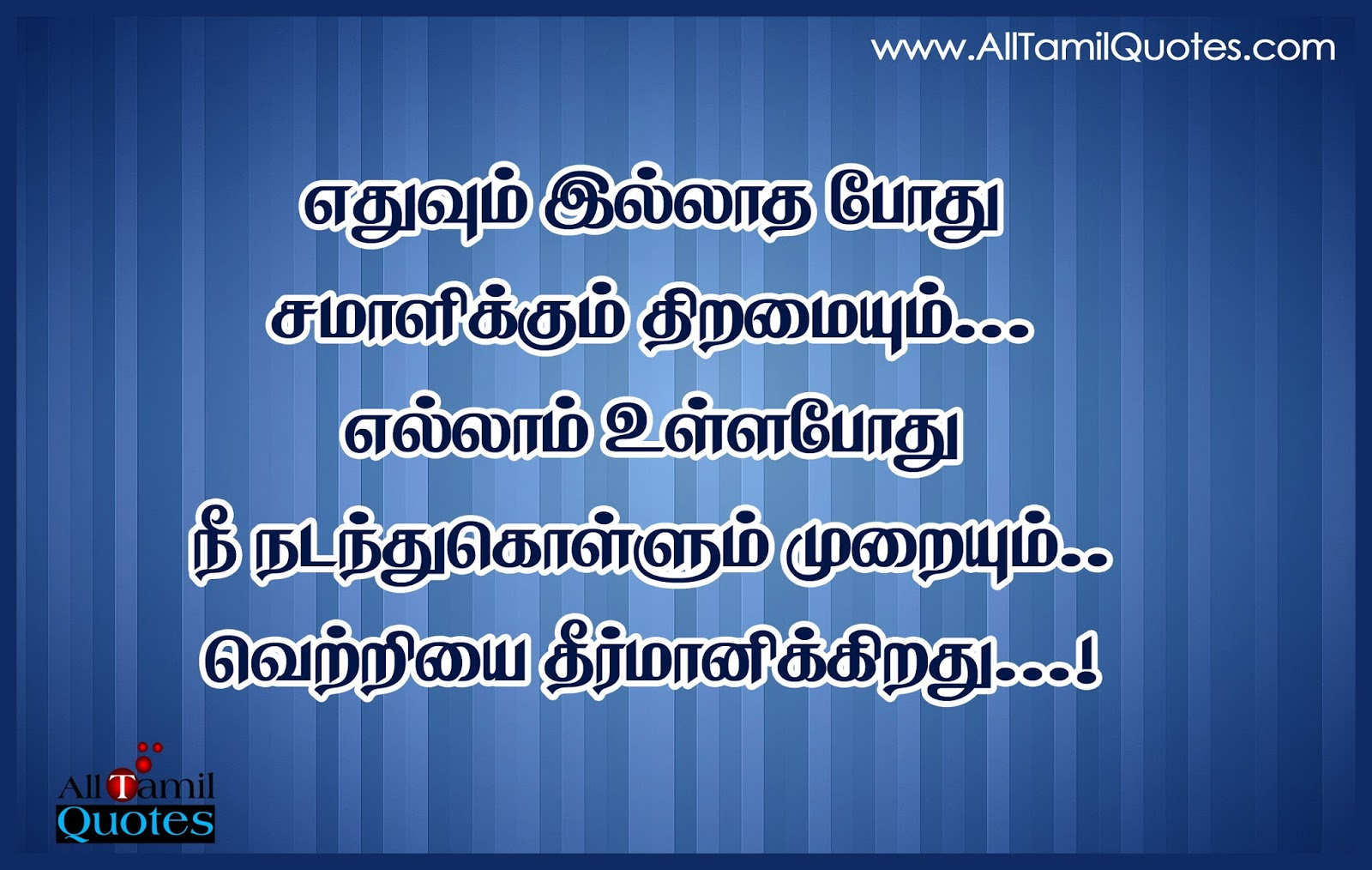 Tamil Qutes and Images