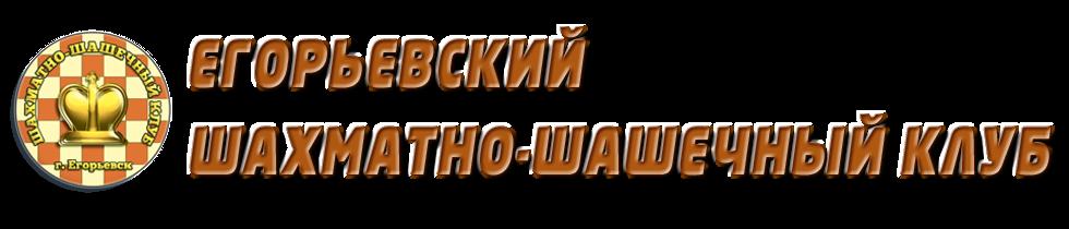 Егорьевский шахматно-шашечный клуб