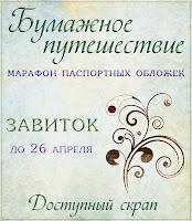 http://scrapdostupen.blogspot.ru/2014/04/6.html