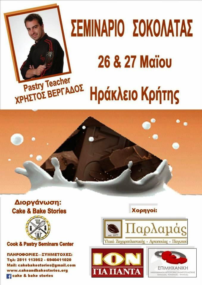 ΣΕΜΙΝΑΡΙΟ ΣΟΚΟΛΑΤΑΣ 26 & 27 ΜΑΪΟΥ ΗΡΑΚΛΕΙΟ ΚΡΗΤΗΣ