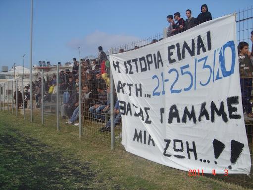 ΜΙΣΕΔΑΚΕΙΟ  3-4-2011.
