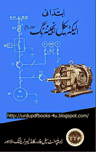 Basic Electrical Engineering pdf download