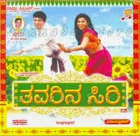 Thavarina Siri (2006) Kannada Movie Mp3 Songs Download