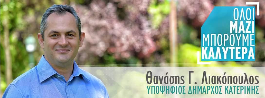 Θανάσης Γ. Λιακόπουλος