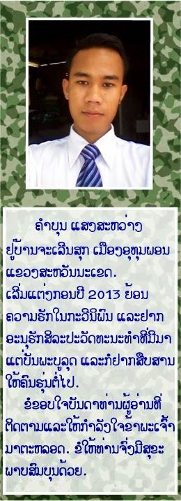 Khamboun Sengsavang