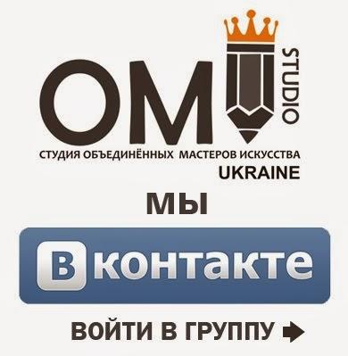 """""""ОМИ"""" Студия объединённых мастеров искусства Украины"""