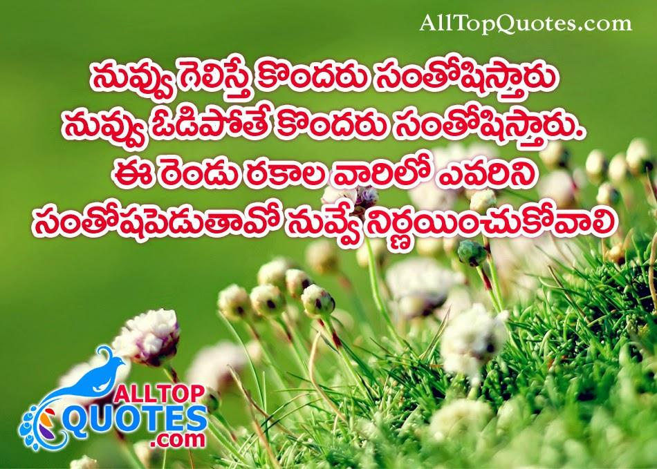 Telugu Attitude Success Inspirational Quotespictures Com Www