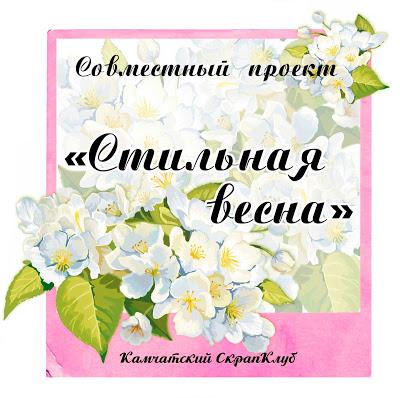 """""""Стильная весна"""""""