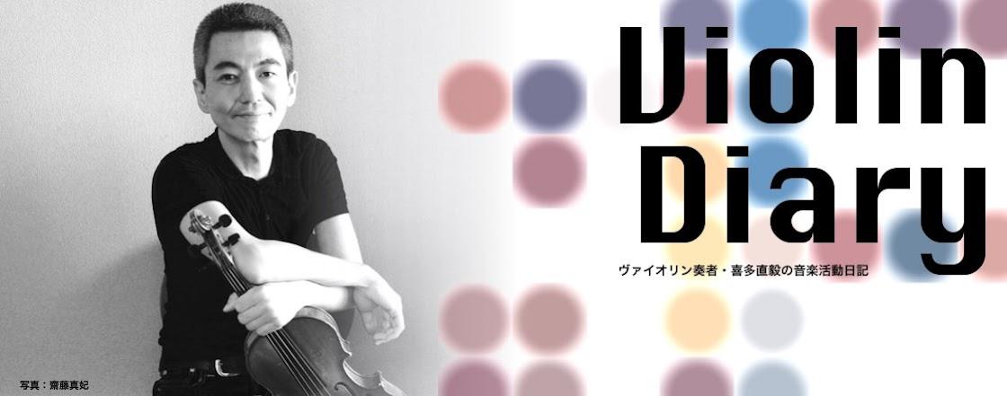 Violin Diary