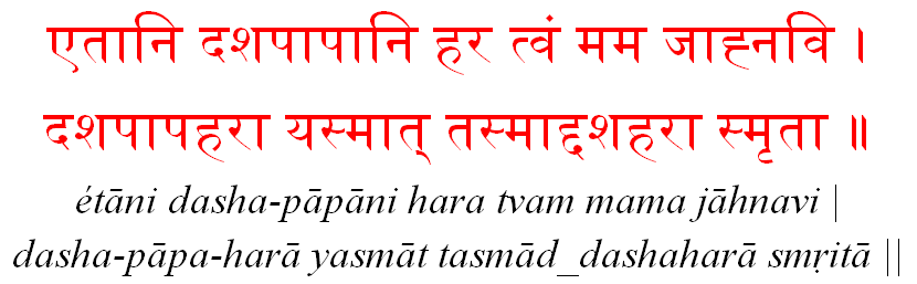 essay on river in sanskrit