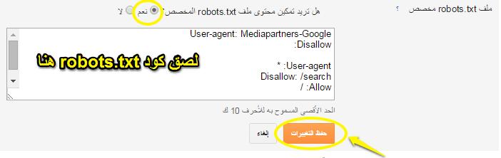 كيفية تعديل ملف Robot txt على منصة بلوجر