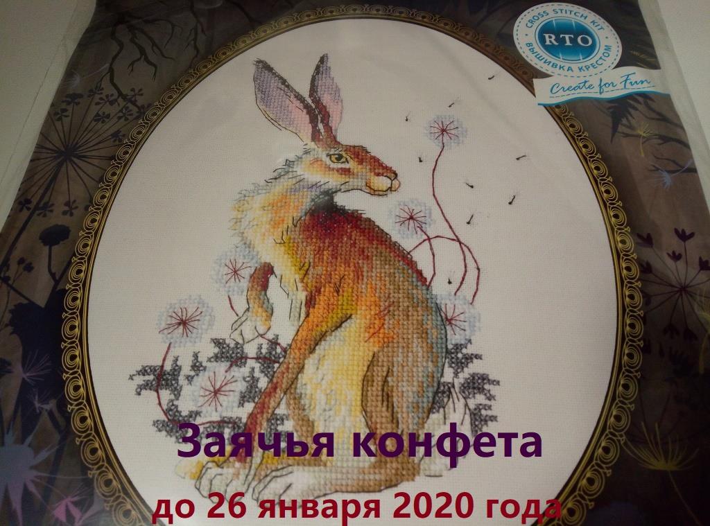 ЗАЯЧЬЯ КОНФЕТА 2020