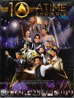 Concert 10 Years of Atime Showbiz + Bonus สุดพิเศษ