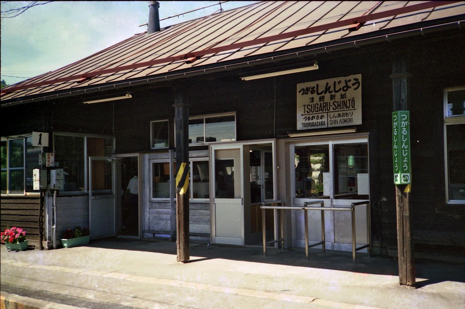 津軽新城駅,青森〈著作権フリー無料画像〉Free Stock Photos