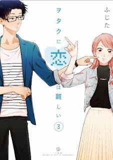 [ふじた] ヲタクに恋は難しい 第01-03巻