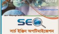 Bangla SEO Book PDF Or Learn SEO in Bangla-Free