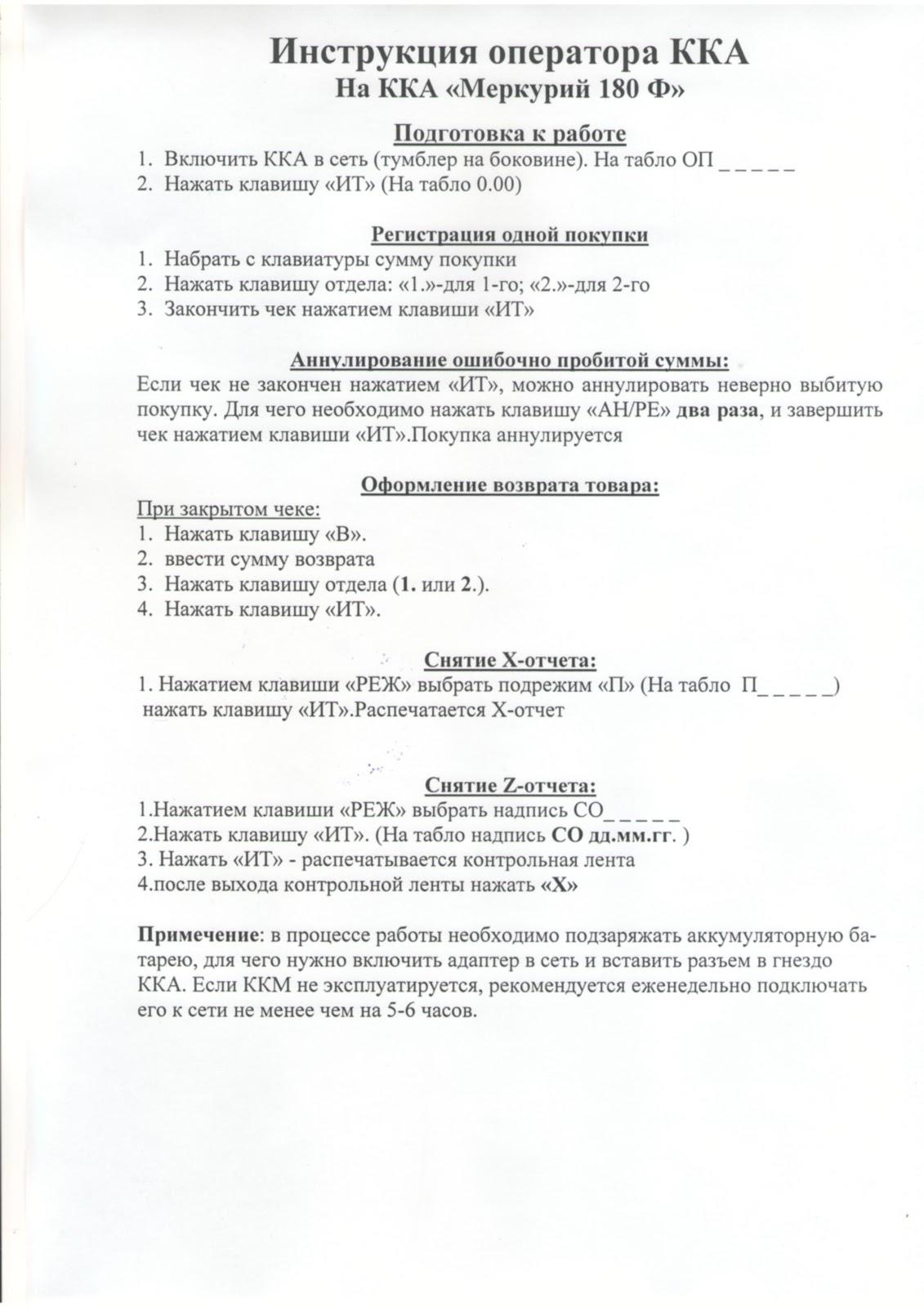 т309-02-25 Как делать возврат на ККМ, порядок