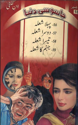 Jasoosi dunia by Ibne Safi Complete Set Part 18 (Fareedi Series).